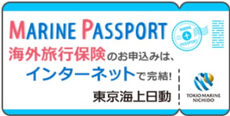 海外旅行保険インターネットご契約サービス